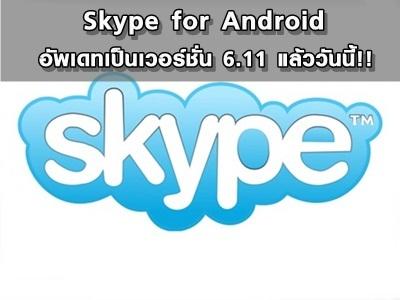 Skype for Android อัพเดทเป็นเวอร์ชั่น 6.11 แล้ว!!