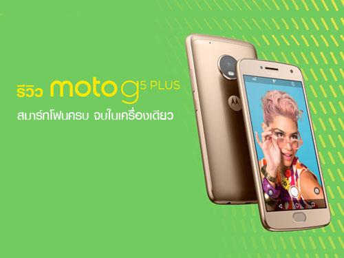 รีวิว Moto G5 Plus