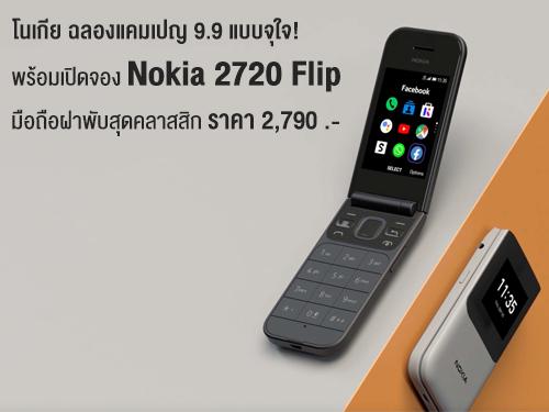 Nokia ฉลองแคมเปญ 9.9 แบบจุใจ!