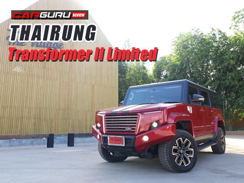รีวิว Thairung Transformer II Limited