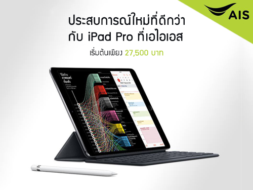 ซื้อ iPad Pro รุ่น 10.5 กับ เอไอเอส