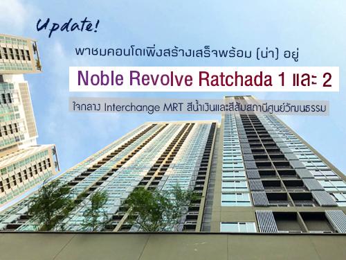 """พาชม \""""Noble Revolve Ratchada 1 และ 2\"""""""