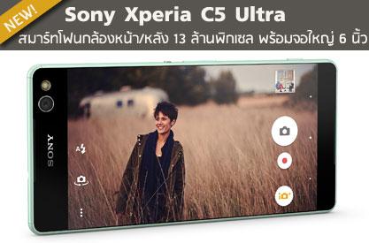 เปิดตัวแล้ว Sony Xperia C5 Ultra