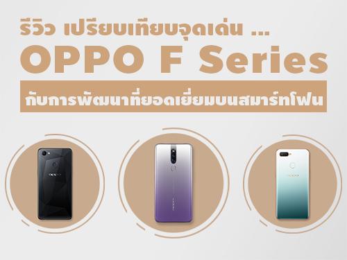 รีวิว เปรียบเทียบจุดเด่น OPPO F Series