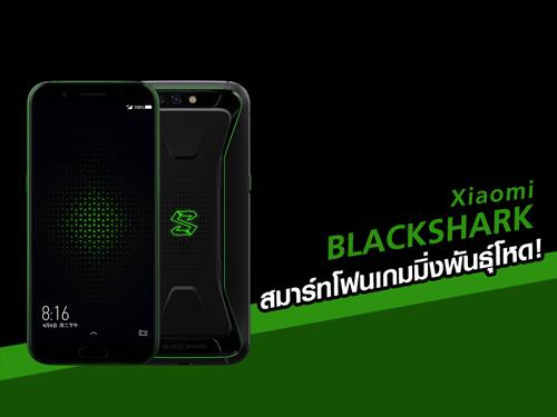 มาทำความรู้จักกับ Xiaomi Blackshark