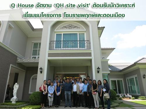 QH จัดงาน \'QH site visit\' ต้อนรับนักวิเคราะห์