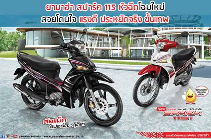 Yamaha Spark 115 หัวฉีด ใหม่
