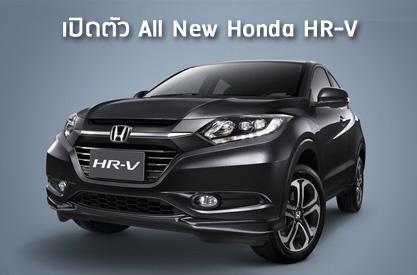 เปิดตัว All-New Honda HR-V ใหม่