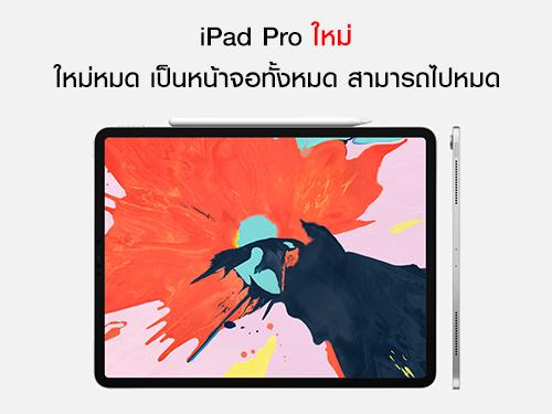 เปิดตัว Apple iPad Pro (2018)