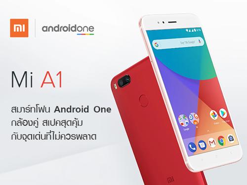 รีวิว Xiaomi Mi A1 มือถือ Android One