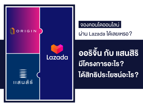 จองคอนโดออนไลน์ผ่าน Lazada ได้เลยเหรอ?