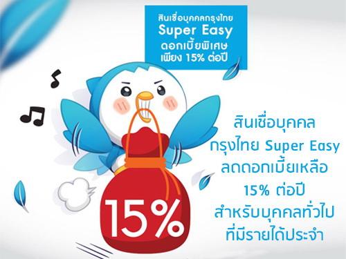 ข่าวดี! สินเชื่อบุคคลกรุงไทย