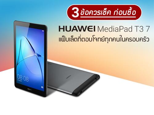 3 ข้อควรเช็ค ก่อนซื้อ Huawei MediaPad T3 7