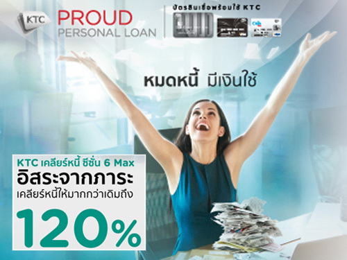 หมดหนี้ มีเงินใช้ ด้วยบัตร KTC PROUD