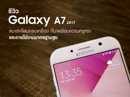 รีวิว Samsung Galaxy A7 (2017)
