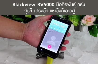 Blackview BV5000 มือถือพันธุ์แกร่ง