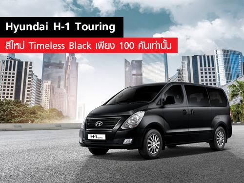 Hyundai H-1 Touring เพิ่มเติมความหรูหรา