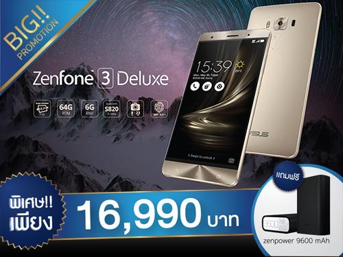 ASUS Zenfone 3 Deluxe ลดราคาแรง