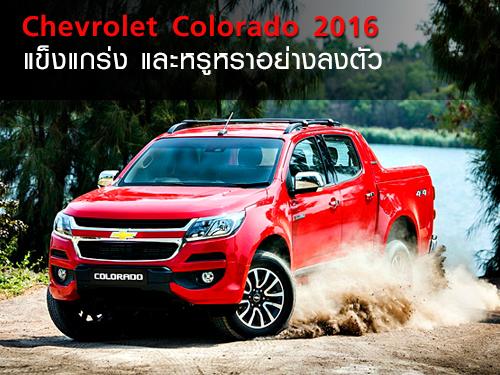 เปิดตัว Chevrolet Colorado 2016