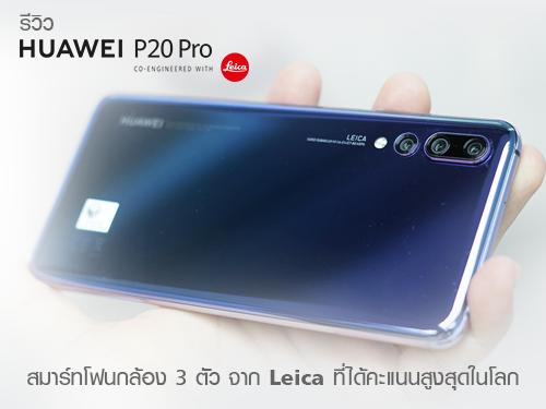 รีวิวสมาร์ทโฟน Huawei P20 Pro