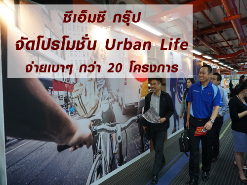 CMC จัดโปรโมชั่น Urban Life จ่ายเบาๆ
