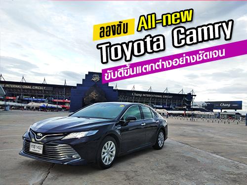 รีวิว ทดลองขับ All-new Toyota Camry