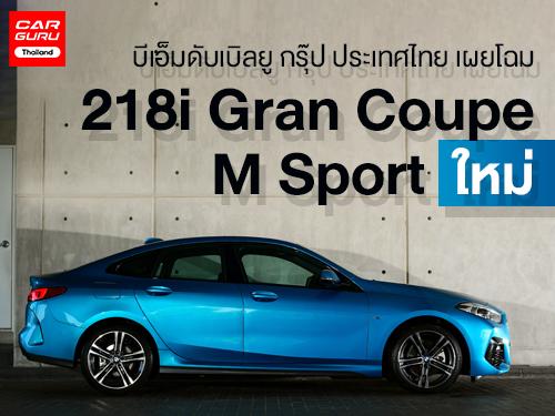 BMW 218i Gran Coupe M Sport 2020