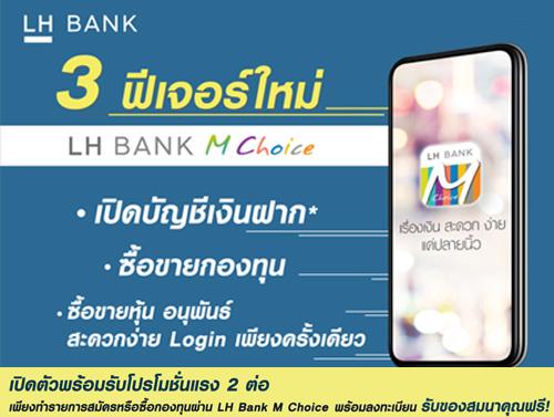 เปิด 3 ฟีเจอร์ใหม่ LH BANK M Choice