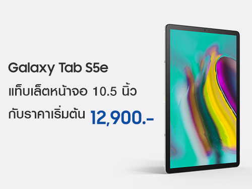 เปิดตัว Samsung Galaxy Tab S5e