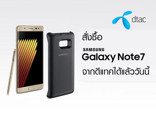 สั่งซื้อ Samsung Galaxy Note 7