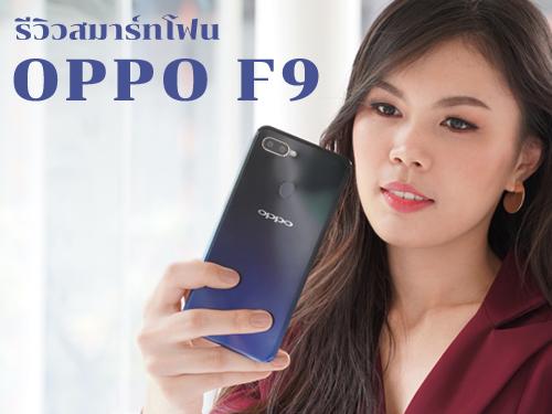 รีวิวสมาร์ทโฟน OPPO F9 ยกระดับดีไซน์