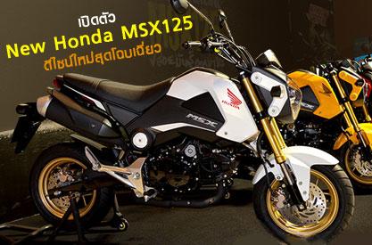 เปิดตัว New Honda MSX125