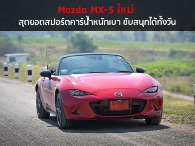 รีวิว - Mazda MX-5 ใหม่