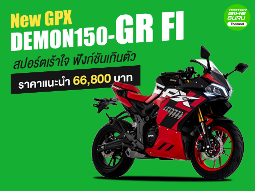 New GPX DEMON150-GR FI
