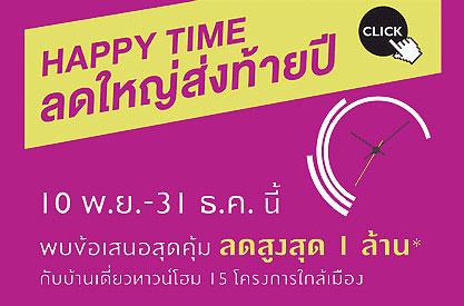 พฤกษา-Happy Time ลดใหญ่ส่งท้ายปี