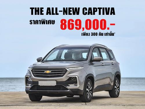 Chevrolet Captiva LS รถอเนกประสงค์ 5 ที่นั่ง