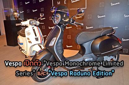 Vespa เปิดตัวพรีเมียมสกู๊ตเตอร์ 2 รุ่น