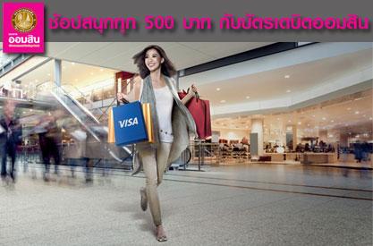 ลุ้นแพ็คเกจท่องเที่ยวไทย 365 วัน