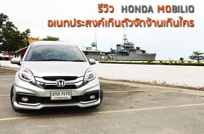 รีวิว Honda Mobilio