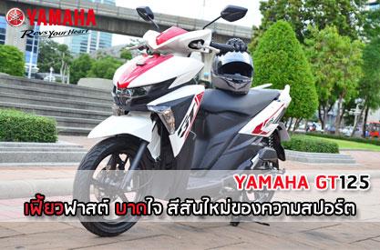รีวิว YAMAHA GT125