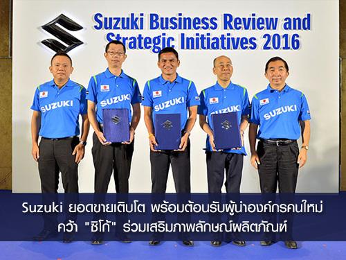 Suzuki ยอดขายเติบโต ต้อนรับผู้นำองค์กรคนใหม่