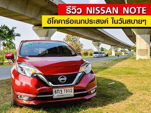 รีวิว Nissan Note