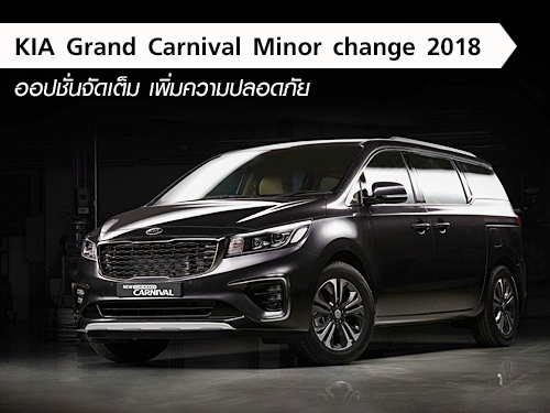 KIA Grand Carnival Minor change 2018