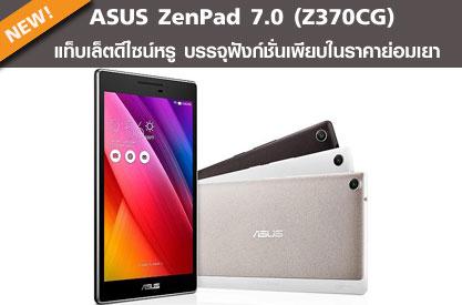 เปิดตัวแล้ว ASUS ZenPad 7.0