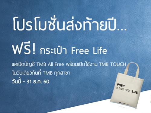 โปรโมชั่นส่งท้ายปี รับกระเป๋า Free Life ฟรี!