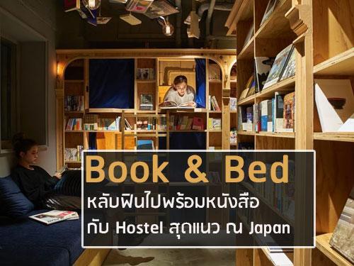 Book & Bed หลับฟินไปพร้อมหนังสือ