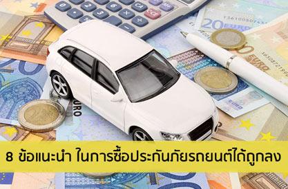 ข้อแนะนำซื้อประกันรถยนต์