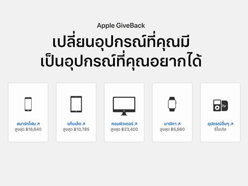 """แอปเปิ้ล เปิดโครงการ \""""Apple GiveBack\"""""""