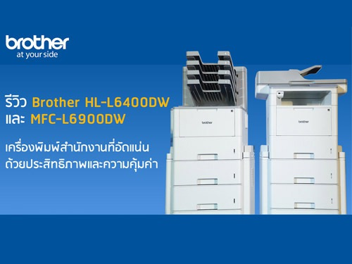 Brother HL-L6400DW และ MFC-L6900DW