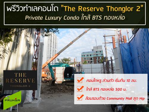 พรีวิวทำเลคอนโด The Reserve Thonglor 2